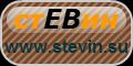 Гидроизоляция, теплоизоляция, покрасочные работы на портале stevin.su